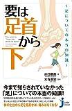 要は「足首から下」~足についての本当の知識~ (じっぴコンパクト新書)