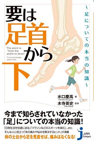 要は「足首から下」~足についての本当の知識~ (じっぴコンパクト新書)の詳細を見る
