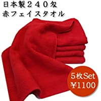 【国産】240匁 (5枚セット)赤タオル フェイスタオル レッド 日本製 タオル 応援