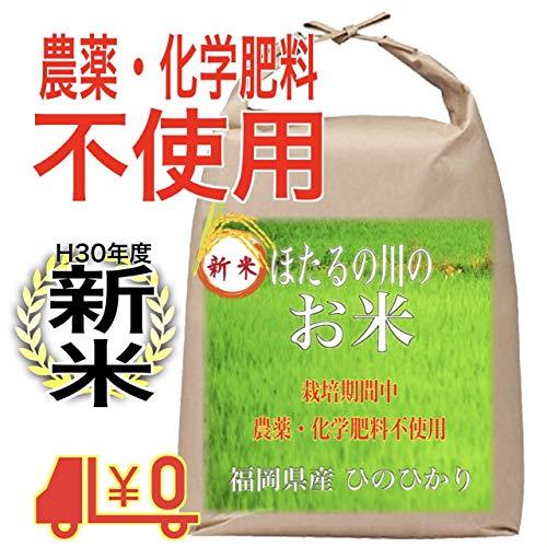 玄米 特別栽培米 完全無農薬 化学肥料不使用 福岡県産 ひのひかり 30年度産 5kg オーガニック
