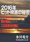 2016年ヒット映画の秘密 ロトさんの本Vol.36