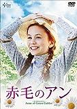 赤毛のアン[DVD]