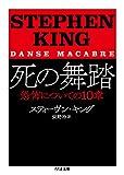 「死の舞踏: 恐怖についての10章 (ちくま文庫)」販売ページヘ