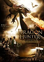 ドラゴンハンター [DVD]