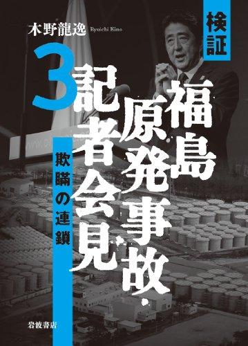 検証 福島原発事故・記者会見3――欺瞞の連鎖の詳細を見る