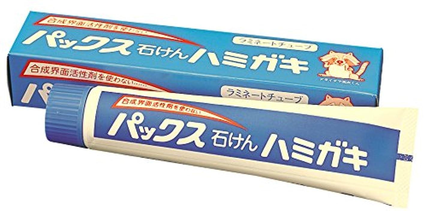 可愛い便利さ歯科のパックス石けんハミガキ 140g