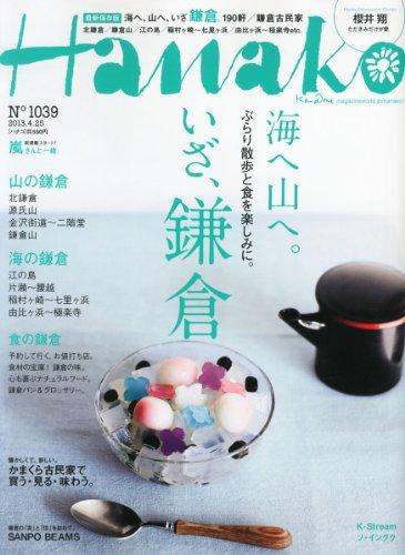 Hanako (ハナコ) 2013年 4/25号 [雑誌]の詳細を見る