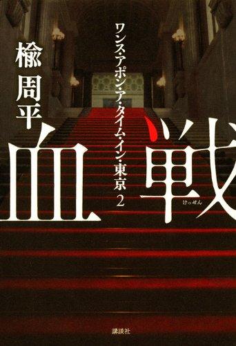 血戦  ワンス・アポン・ア・タイム・イン・東京 2 (100周年書き下ろし)の詳細を見る