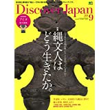 Discover Japan(ディスカバージャパン) 2018年 9月号