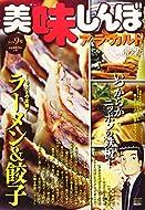 美味しんぼア・ラ・カルト 2019年9月 ラーメン&餃子 (My First Big SPECIAL)