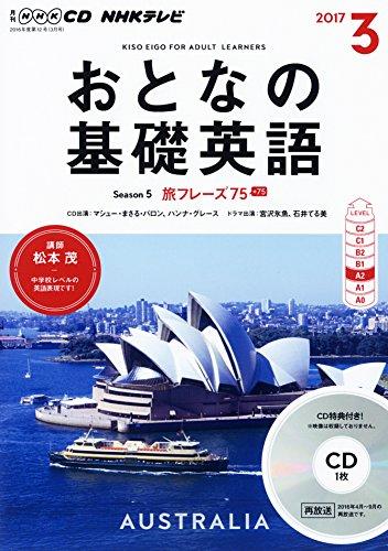 NHKCD テレビ おとなの基礎英語 2017年3月号 [雑誌] (語学CD) 発売日