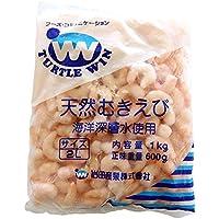 【冷凍】 業務用 天然 むき海老 2Lサイズ 1kg (正味重量600g) 冷凍 むきえび TW印
