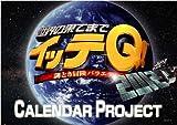 世界の果てまでイッテQ!カレンダープロジェクト2012の画像