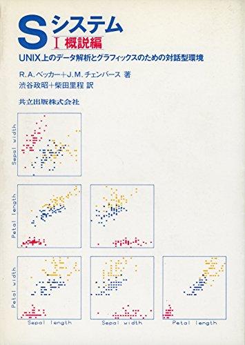 Sシステム―UNIX上のデータ解析とグラフィックス〈1 概説編〉