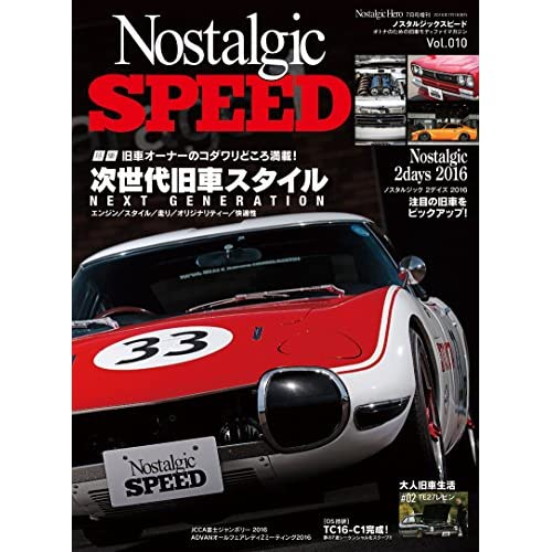 Nostalgic SPEED (ノスタルジックスピード) vol.010 [雑誌]