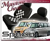 スズキ スペーシア/スペーシアカスタム/スペーシアカスタムZ専用シートカバー Monotone check