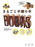 まるごと本棚の本