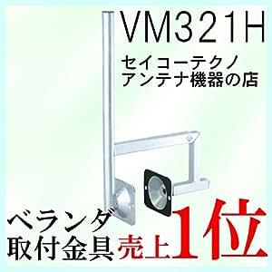 DXアンテナ アンテナ取付金具 コンクリートベランダ用 VM321H