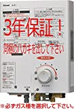 リンナイ ガス湯沸器 先止め式 5号 RUS-V53YT(WH) LPガス用 ホワイト