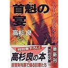 首魁の宴 政官財 腐敗の構図 (講談社文庫)