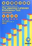実力アップ!日本語能力試験2級聴解問題