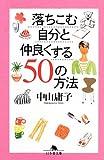 落ちこむ自分と仲良くする50の方法 (幻冬舎文庫)