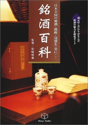 銘酒百科—日本全国の地酒・焼酎・泡盛を一堂に…