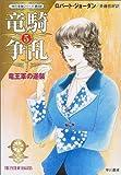 竜騎争乱 (5) (ハヤカワ文庫 FT―時の車輪 (352))