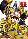 出撃!マシンロボレスキュー 03 [DVD]
