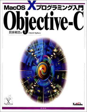 Objective‐C―MacOS Xプログラミング入門の詳細を見る