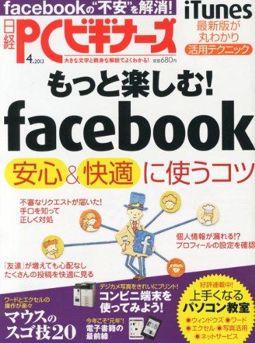 日経 PC (ピーシー) ビギナーズ 2013年 04月号の詳細を見る