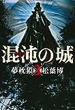 混沌の城(3) (アヴァルスコミックス)