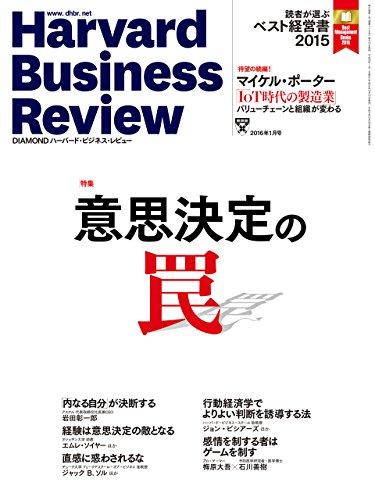 ダイヤモンドハーバードビジネスレビュー 2016年 01 月号 [雑誌] (意思決定の罠)の詳細を見る
