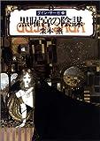 黒曜宮の陰謀―グイン・サーガ(21) (ハヤカワ文庫JA)