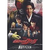 仮面ライダークウガ 新春スペシャル [DVD]