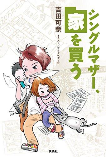 シングルマザー、家を買う (SPA!BOOKS)
