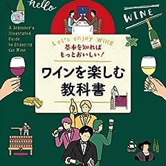 基本を知ればもっとおいしい! ワインを楽しむ教科書