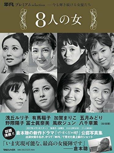 平凡プレミアムselection―今も輝き続ける女優たち 8人の女