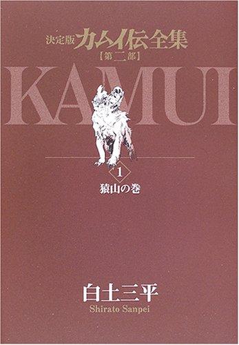カムイ伝全集―決定版 (第2部1) (ビッグコミックススペシャル)の詳細を見る