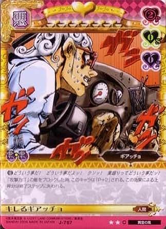 ジョジョの奇妙な冒険ABC 8弾 【コモン】 《キャラカード》 J,767 キレるギアッチョ