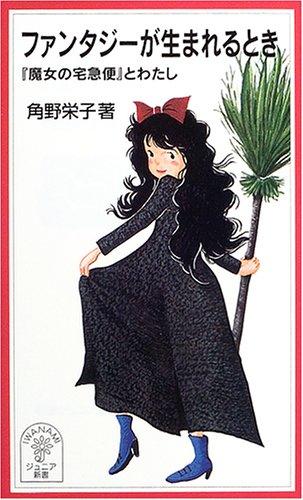 ファンタジーが生まれるとき―『魔女の宅急便』とわたし (岩波ジュニア新書) 角野 栄子