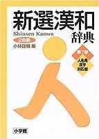 新選漢和辞典 人名用漢字対応版