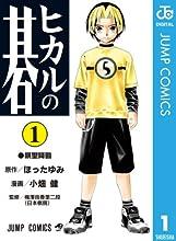 ヒカルの碁 1 (ジャンプコミックスDIGITAL)