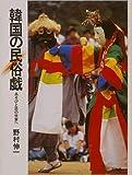 韓国の民俗戯―あそびと巫の世界へ (叢書 演劇と見世物の文化史)