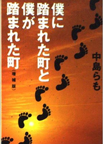 僕に踏まれた町と僕が踏まれた町 (朝日文芸文庫)の詳細を見る
