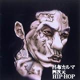 四次元HIP-HOP