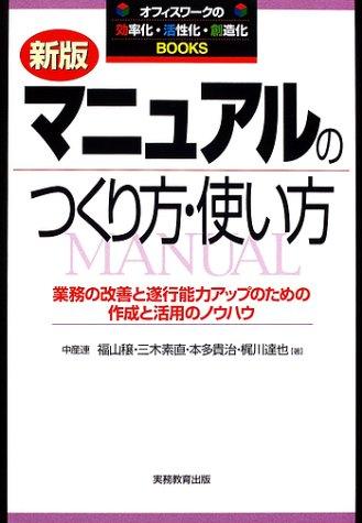 マニュアルのつくり方・使い方―業務の改善と遂行能力アップのための作成と活用のノウハウ (オフィスワークの効・活・創Books)