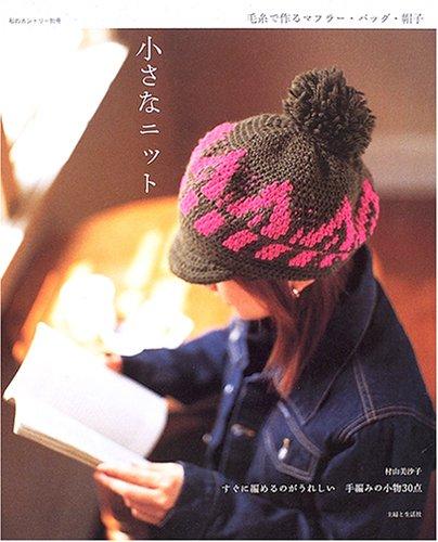 小さなニット—毛糸で作るマフラー・バッグ・帽子 (私のカントリー別冊)