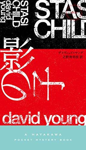 影の子 (ハヤカワ・ミステリ1931)