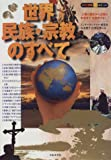 世界 民族・宗教のすべて―「人類の誕生から文明の未来まで」を探究する! (知の探究シリーズ)